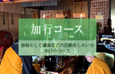 加行コース:僧侶として講演などの活動をしたい方 向けのコース