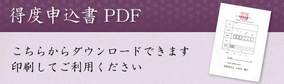 得度申込書ダウンロード(PDF)